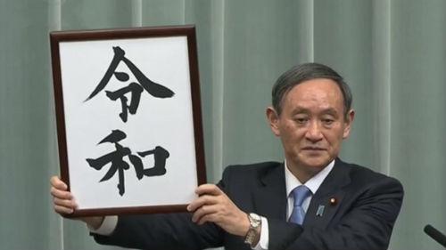 """日本公布新年号!""""令和元年""""日本将有哪些政经大事发生?"""