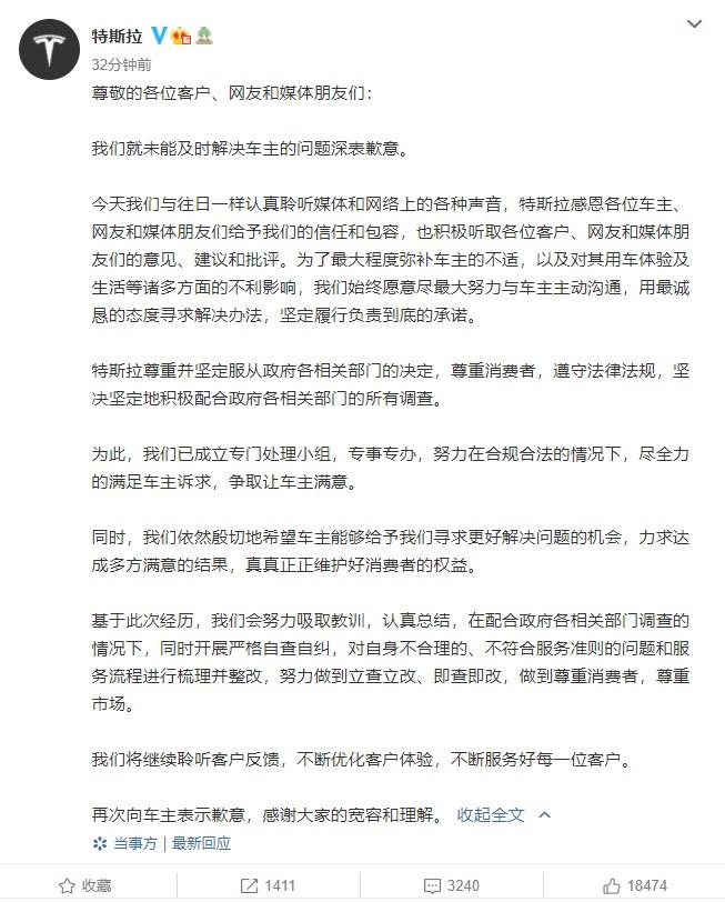 特斯拉深夜致歉:积极配合政府相关部门;苹果 iPhone 12/mini 全新紫色发布